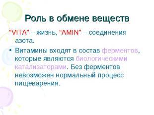"""""""VITA"""" – жизнь, """"AMIN"""" – соединения азота. """"VITA"""" – жизнь, """"AMIN"""" – соединения а"""