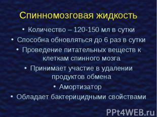 Количество – 120-150 мл в сутки Количество – 120-150 мл в сутки Способна обновля