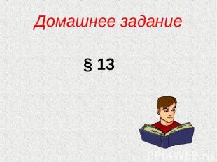 Домашнее задание § 13