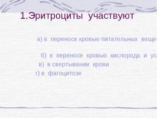 а) в переносе кровью питательных веществ и продуктов обмена а) в переносе кровью