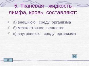 а) внешнюю среду организма а) внешнюю среду организма б) межклеточное вещество в