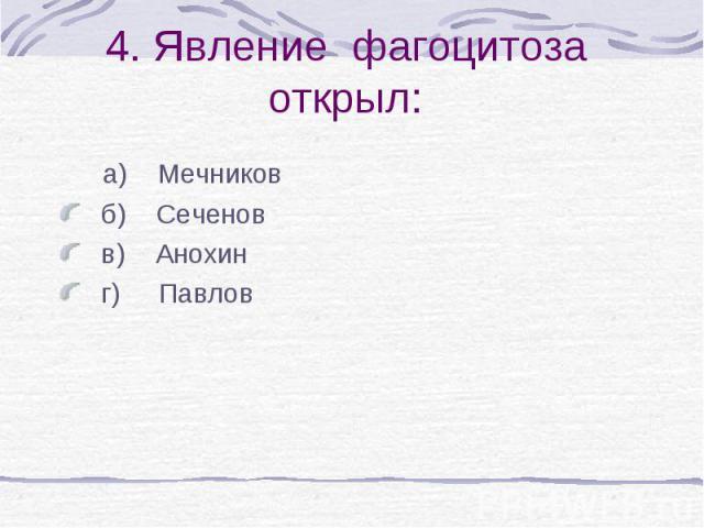 а) Мечников а) Мечников б) Сеченов в) Анохин г) Павлов