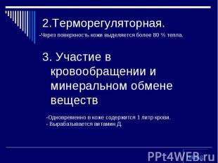 2.Терморегуляторная. 3. Участие в кровообращении и минеральном обмене веществ