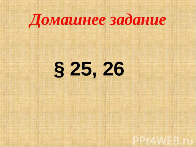 § 25, 26 § 25, 26