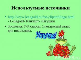 http://www.lenagold.ru/fon/clipart/l/lagu.html - Lenagold- Клипарт- Лягушки http