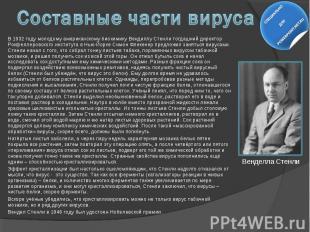 В 1932 году молодому американскому биохимику Вендиллу Стенли тогдашний директор