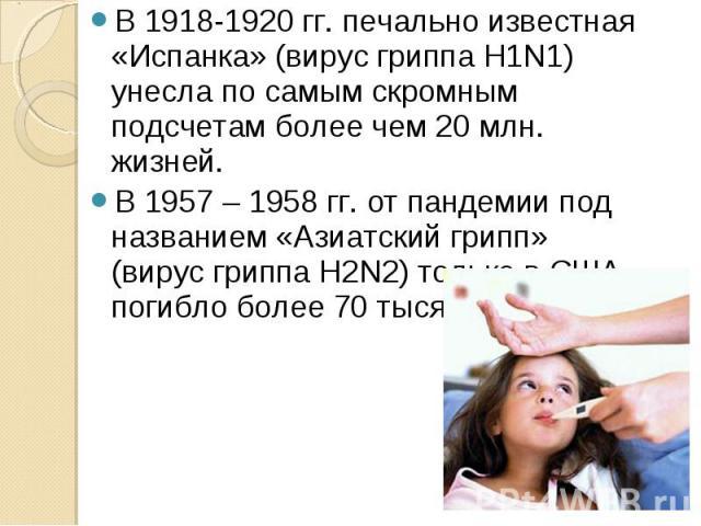 В 1918-1920 гг. печально известная «Испанка» (вирус гриппа H1N1) унесла по самым скромным подсчетам более чем 20 млн. жизней. В 1918-1920 гг. печально известная «Испанка» (вирус гриппа H1N1) унесла по самым скромным подсчетам более чем 20 млн. жизне…