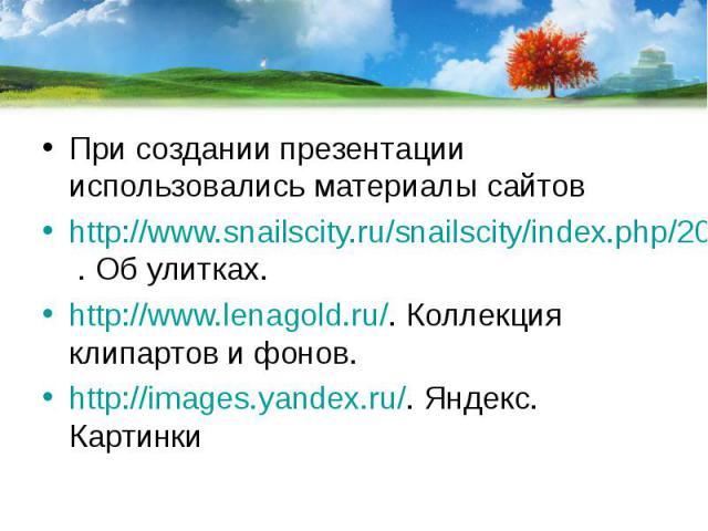 При создании презентации использовались материалы сайтов При создании презентации использовались материалы сайтов http://www.snailscity.ru/snailscity/index.php/2008-09-17-13-59-42 . Об улитках. http://www.lenagold.ru/. Коллекция клипартов и фонов. h…