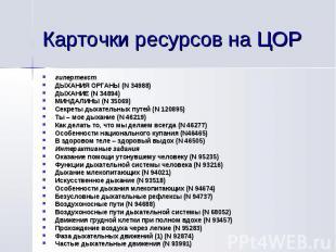 гипертекст гипертекст ДЫХАНИЯ ОРГАНЫ (N 34988) ДЫХАНИЕ (N 34894) МИНДАЛИНЫ (N 35