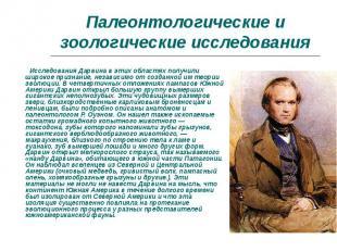 Исследования Дарвина в этих областях получили широкое признание, независимо от с