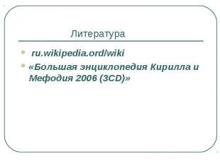 ru.wikipedia.ord/wiki ru.wikipedia.ord/wiki «Большая энциклопедия Кирилла и Мефо