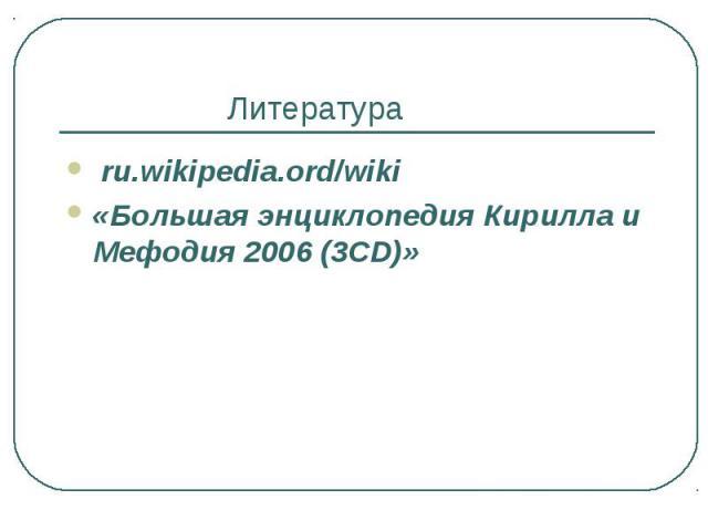 ru.wikipedia.ord/wiki ru.wikipedia.ord/wiki «Большая энциклопедия Кирилла и Мефодия 2006 (3CD)»