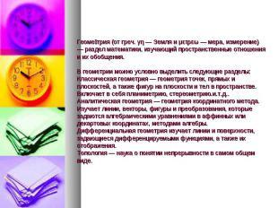 Геоме трия (от греч. γη — Земля и μετρεω — мера, измерение) — раздел математики,