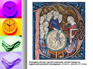 Женщина обучает детей геометрии. Иллюстрация из парижской рукописи Евклидовых «Н