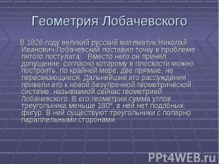 В 1826 году великий русский математик Николай Иванович Лобачевский поставил точк
