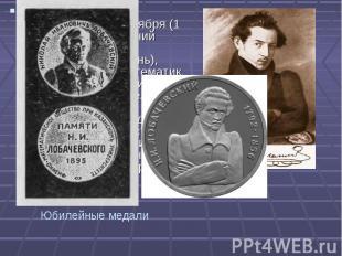 Никола й Ива нович Лобаче вский (20 ноября (1 декабря) 1792, Нижний Новгород — 1