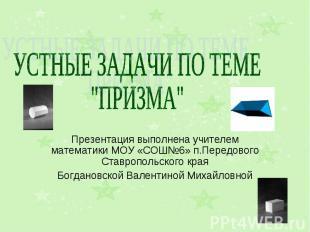 Презентация выполнена учителем математики МОУ «СОШ№6» п.Передового Ставропольско