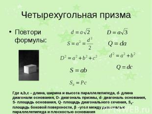 Четырехугольная призма Повтори формулы: