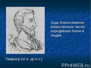 Пифагор (VI в. до н.э.)