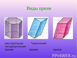 Шестиугольная Треугольная Четырехугольная призма призма призма Шестиугольная Тре