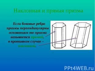 Если боковые ребра призмы перпендикулярны основаниям то призма называется прямой