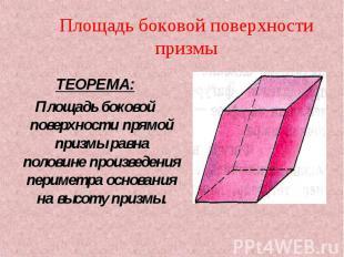 ТЕОРЕМА: ТЕОРЕМА: Площадь боковой поверхности прямой призмы равна половине произ
