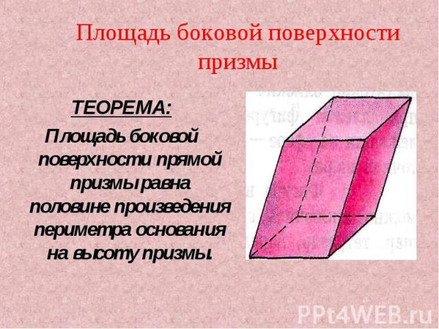 ТЕОРЕМА: ТЕОРЕМА: Площадь боковой поверхности прямой призмы равна половине произведения периметра основания на высоту призмы.