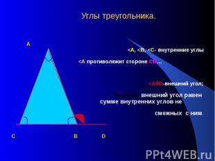 Углы треугольника. А <А, <В, <С- внутренние углы <А противолежит сто