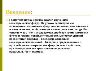 Введение: Геометрия наука, занимающаяся изучением геометрических фигур. На урока