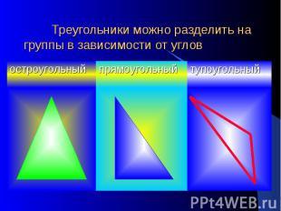 Треугольники можно разделить на группы в зависимости от углов