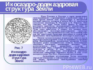 Идеи Платона и Кеплера о связи правильных многогранников с гармоничным устройств