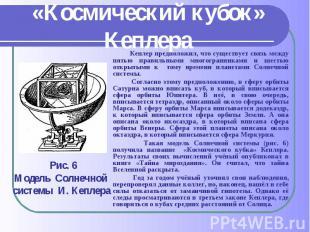 Кеплер предположил, что существует связь между пятью правильными многогранниками
