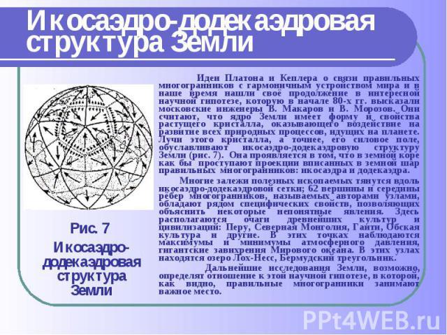 Идеи Платона и Кеплера о связи правильных многогранников с гармоничным устройством мира и в наше время нашли своё продолжение в интересной научной гипотезе, которую в начале 80-х гг. высказали московские инженеры В. Макаров и В. Морозов. Они считают…