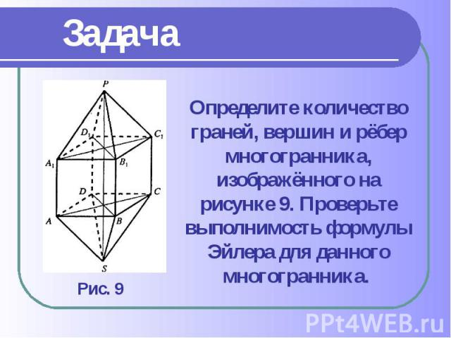 Определите количество граней, вершин и рёбер многогранника, изображённого на рисунке 9. Проверьте выполнимость формулы Эйлера для данного многогранника. Определите количество граней, вершин и рёбер многогранника, изображённого на рисунке 9. Проверьт…