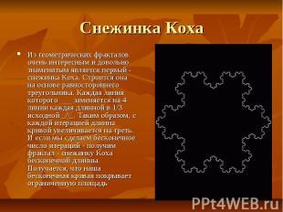 Снежинка Коха Из геометрических фракталов очень интересным и довольно знаменитым