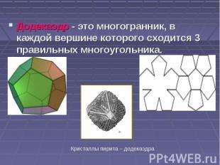 Додекаэдр - это многогранник, в каждой вершине которого сходится 3 правильных мн