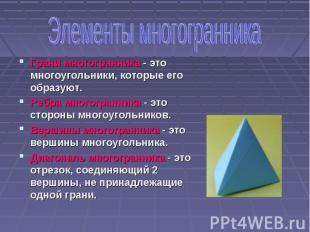 Грани многогранника - это многоугольники, которые его образуют. Грани многогранн