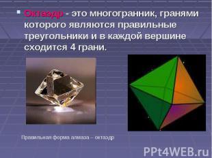 Октаэдр - это многогранник, гранями которого являются правильные треугольники и