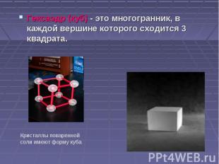 Гексаэдр (куб) - это многогранник, в каждой вершине которого сходится 3 квадрата