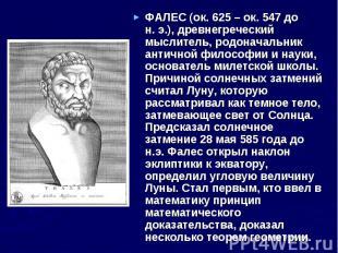 ФАЛЕС (ок.625 – ок.547 до н.э.), древнегреческий мыслитель, ро
