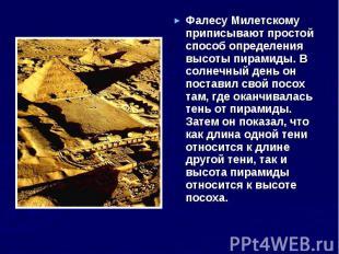 Фалесу Милетскому приписывают простой способ определения высоты пирамиды. В солн