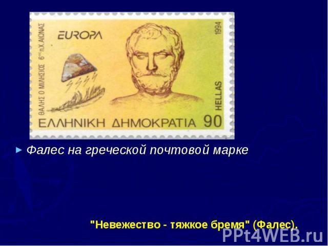 Фалес на греческой почтовой марке