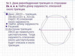 № 3. Дана равнобедренная трапеция со сторонами 2a, a, a, a. Найти длину окружнос