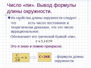 Число «пи». Вывод формулы длины окружности. Из свойства длины окружности следует