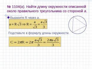 № 1104(а). Найти длину окружности описанной около правильного треугольника со ст
