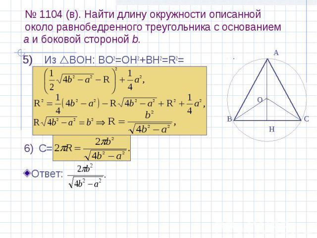 № 1104 (в). Найти длину окружности описанной около равнобедренного треугольника с основанием Из ВОН: BО2=OH2+BH2=R2=