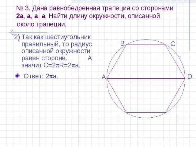 № 3. Дана равнобедренная трапеция со сторонами 2a, a, a, a. Найти длину окружности, описанной