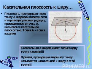 Касательная плоскость к шару… Плоскость, проходящая через точку А шаровой поверх