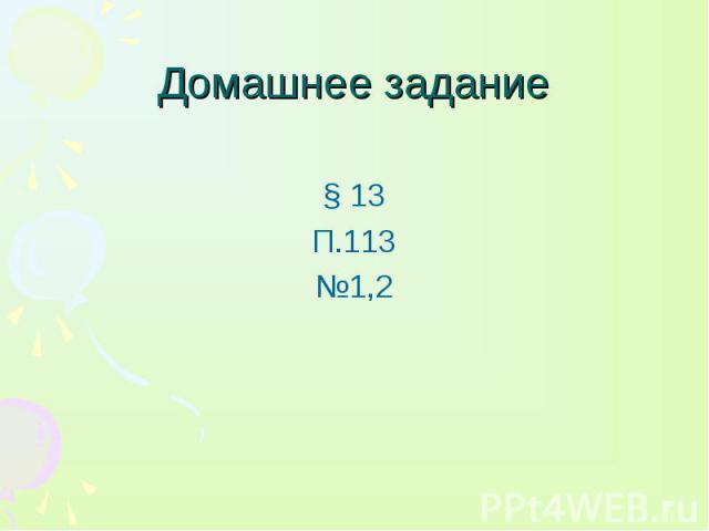 § 13 § 13 П.113 №1,2