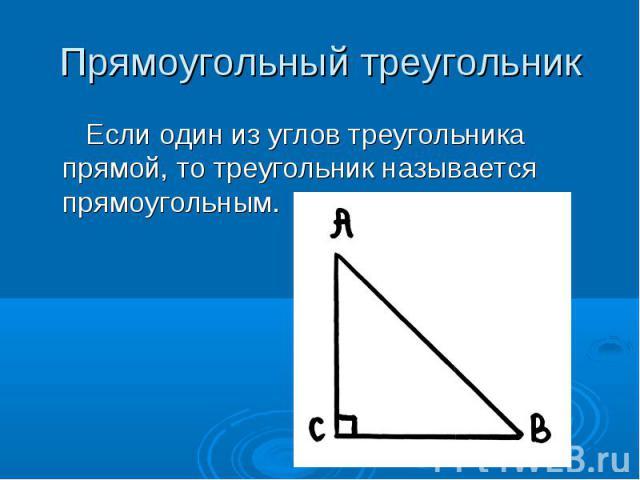 Прямоугольный треугольник Если один из углов треугольника прямой, то треугольник называется прямоугольным.